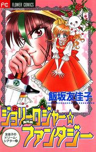 ジョリーロジャー☆ファンタジー 電子書籍版
