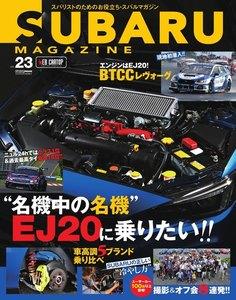 SUBARU MAGAZINE(スバルマガジン) Vol.23