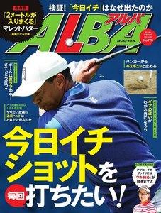 ALBA(アルバトロスビュー) No.778