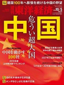 週刊東洋経済 2019年10月5日号