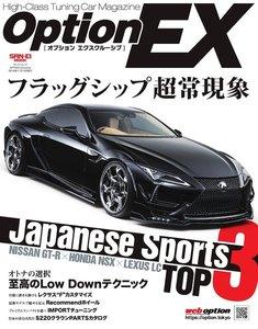 自動車誌MOOK OPTION Exclusive