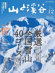 月刊山と溪谷 2019年12月号