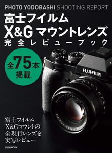 玄光社MOOK 富士フイルムX&Gマウントレンズ完全レビューブック