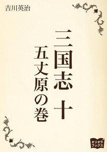 三国志 十 五丈原の巻