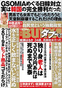 実話BUNKAタブー【電子普及版】