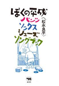 ぼくの平成パンツ・ソックス・シューズ・ソングブック