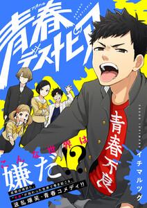 青春デストピア【単話】 (2) 電子書籍版