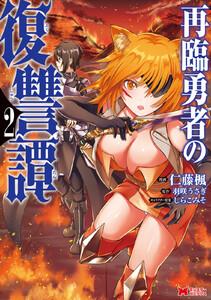 再臨勇者の復讐譚(コミック) 2巻