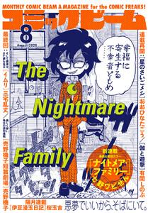 【電子版】月刊コミックビーム 2020年8月号
