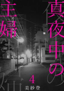 真夜中の主婦 (4) 電子書籍版