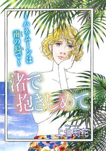 渚で抱きしめて~ハネムーンは南の島で~ 電子書籍版