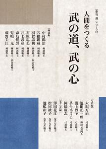 人間をつくる 武の道、武の心〈季刊 道 シリーズ〉