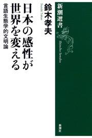 日本の感性が世界を変える―言語生態学的文明論―(新潮選書) 電子書籍版