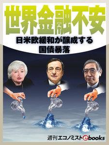 世界金融不安 電子書籍版