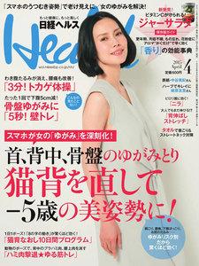 日経ヘルス 2015年4月号 電子書籍版