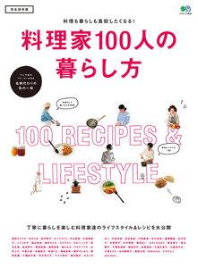 暮らし上手シリーズ 料理家100人の暮らし方
