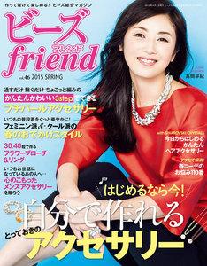 ビーズfriend 2015年春号 電子書籍版