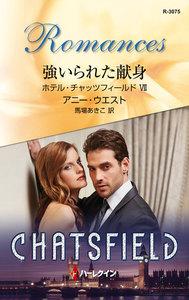 強いられた献身 【ホテル・チャッツフィールド VII】 電子書籍版