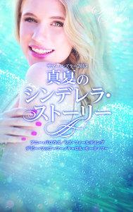 サマー・シズラー2015 真夏のシンデレラ・ストーリー 電子書籍版