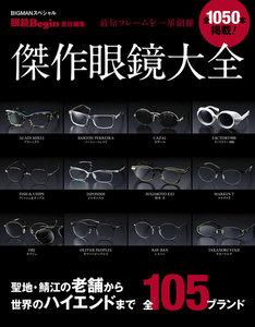 眼鏡Begin特別編集 傑作眼鏡大全 電子書籍版