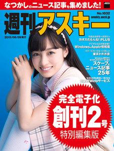 週刊アスキー No.1032 (2015年6月9日発行) 電子書籍版