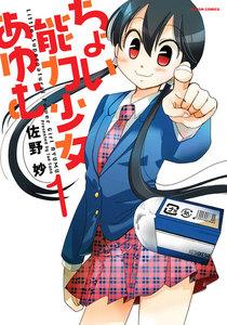 ちょい能力少女あゆむ (1) 電子書籍版