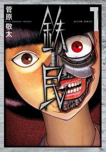 鉄民 (1) 電子書籍版