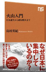 火山入門 日本誕生から破局噴火まで 電子書籍版