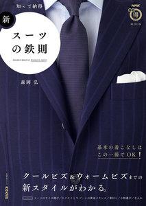 知って納得 新・スーツの鉄則 電子書籍版
