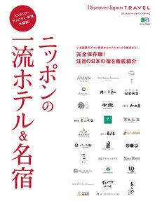 別冊Discover Japan TRAVEL ニッポンの一流ホテル&名宿