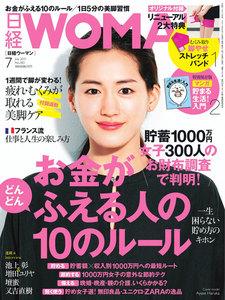 日経ウーマン 2015年7月号 電子書籍版