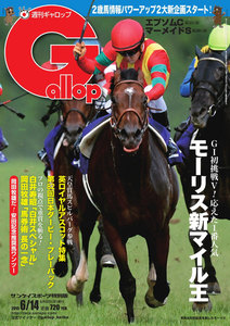 週刊Gallop(ギャロップ) 6月14日号
