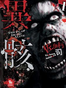 表紙『異骸-THE PLAY DEAD/ALIVE-』 - 漫画