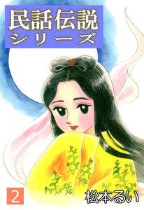 民話伝説シリーズ 2巻