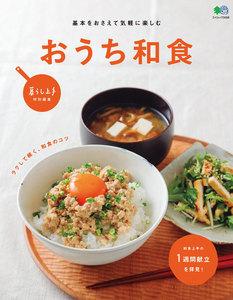 エイ出版社の実用ムック おうち和食