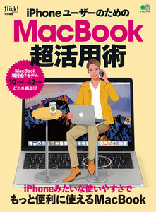 flick!特別編集 iPhoneユーザーのためのMacBook超活用術