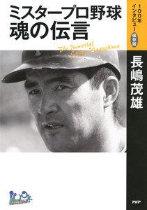 ミスタープロ野球・魂の伝言 「100年インタビュー」保存版