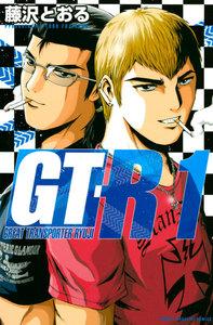 表紙『GT-R』 - 漫画