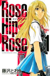 Rose Hip Rose 1巻