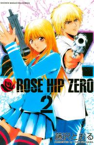 ROSE HIP ZERO 2巻