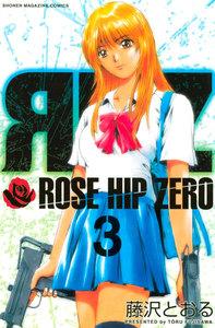 ROSE HIP ZERO 3巻