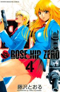 ROSE HIP ZERO 4巻