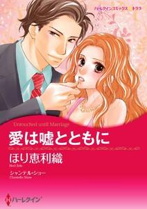 親探しは恋の始まり セット vol.2