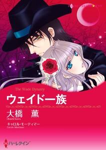 逃げられない恋 セット  vol.2
