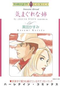 ハーレクインコミックス セット 2016年 vol.56