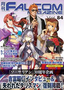 月刊ファルコムマガジン Vol.84