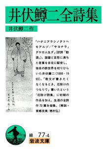 井伏鱒二全詩集 電子書籍版