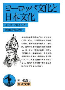 ヨーロッパ文化と日本文化