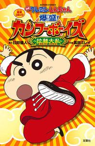 映画クレヨンしんちゃん 爆盛!カンフーボーイズ 拉麺大乱 電子書籍版