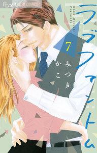 ラブファントム 7巻